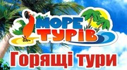 МОРЕ ТУРОВ LEMBERG