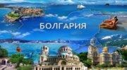 НАШ ЕКСКЛЮЗИВ!  Болгарія!