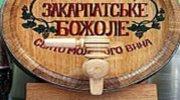 Фестиваль молодого вина Закарпатське Божоле м.Ужгород