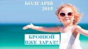 Болгария 2015, раннее бронирование! Скидки до 50%