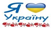 Приглашаем путешествовать по Украине