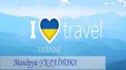 Запрошуємо подорожувати Україною