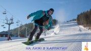 Лыжные туры в Буковель! Сезон начинается!