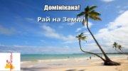 Доминикана, прямой перелет! Рай на Земле существует!