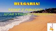 Запуск авиарейсов в Болгарию с 23 июня по Ровно! Море становится ближе !!!!
