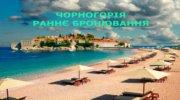 Черногория, раннее бронирование! Бронируй сейчас, плати потом!