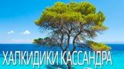 Греция, раннее бронирование! Лови момент, пока дешево!