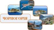 Черногория, раннее бронирование! Крутые 4 * отели на All inclusive!