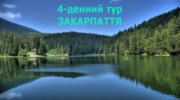 Невероятный 4-дневный тур на майские праздники в Закарпатье