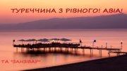 АНТАЛІЯ з Рівного! Виліт 2.06