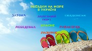 Автобусные поездки на море в Украине!