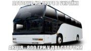 Акция! Проезд автобусом на море в Украине из Ровно в июне - 800 грн в обе стороны!