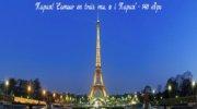 Париж ждет тебя! Горит тур \