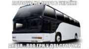 ВНИМАНИЕ! Горят места! Проезд автобусом на море в Украине из Ровно в июне - 800 грн в обе стороны!