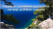 Акція Фортуна на кращі курорти Хорватії на 2 липня
