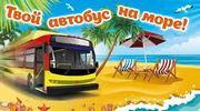 Проїзд на море - Одеса, Затока, Коблево, Залізний Порт з Рівного