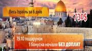 Весь Израиль за 6 дней