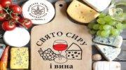 Праздник сыра и вина во Львове 21 октября! Поехали?