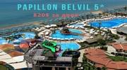 Белек, Туреччина! Papilon Belvil 5*