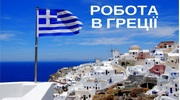 Пропонуємо роботу у Греції, на узбережжі!
