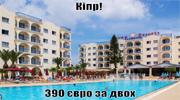 Внимание!  Горит тур на Кипр! ️ Вылет завтра, 7.06! 11800 грн за двоих!