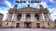 День Конституції у Львові! 1-денний тур з Рівного!