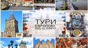 Акционные туры по Европе! ️ Туры от 1080 грн на 4 дня!