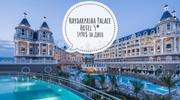 Класний новий готель у Туреччині! Не зволікай, виліт 29 червня!