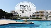Острів Родос - грецький колорит+чудове море!