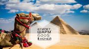 Горить! Єгипет, безвізовий Шарм! Виліт 1 серпня на 8 ночей
