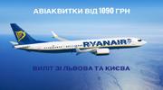 Проведи уікенд в Європі!️ Авіаквитки за супер низькими цінами!