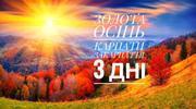 Золота осінь у Карпатах та Закарпатті!