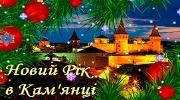 НА НОВЫЙ ГОД В Каменец-Подольский