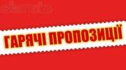ТУРЫ В ЕВРОПУ - ГОРЯЧЕЕ