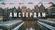 Тур в Амстердам + парк цветов \