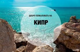 КИПР - море, тусовки ... да еще и на «ВСЕ ВКЛЮЧЕНО»