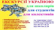 Екскурсії Україною для школярів та колективів !