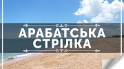 Азовское море. Арабатская стрелка!