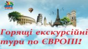 Обмежена кількість місць на тури по ЄВРОПІ!