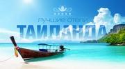 Интересное и приятное предложение поехать в Тайланд !!!