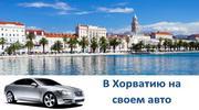 До Хорватії на своєму авто