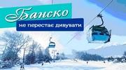 Відкрий зиму з Банско!