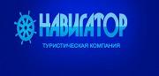 ООО Навигатор
