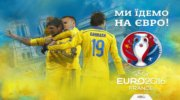 ЕВРО 2016 !!! Сборные Германии и Украины
