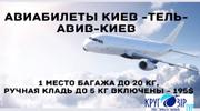 Авіаквиток \