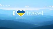 Подорожуй Україною!