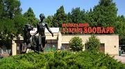 Миколаївський зоопарк на 18 червня