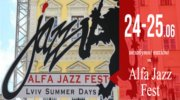 Найголовніша подія у світі джазу! ALFA JAZZ FEST У Львові.