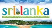 Неймовірна Шрі-Ланка