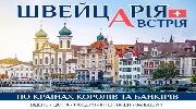 Экскурсионный тур Швейцария + Австрия